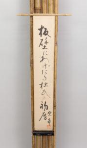 detalle kakameno de bambú tanzaku