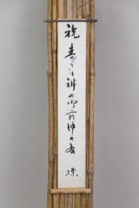 kakemono de bambú tanzaku
