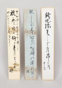 impresión de caligrafía Japonesa
