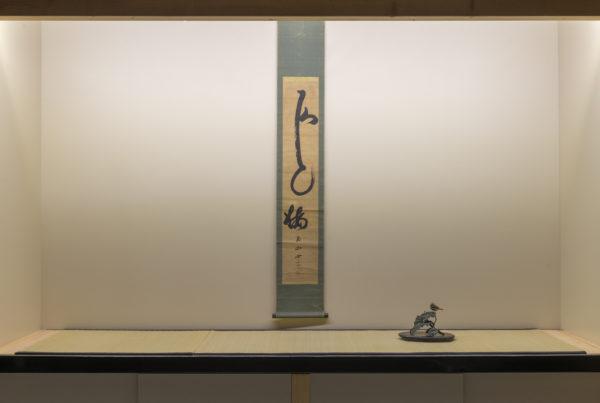 tokonoma, kakejiku con caligrafía japonesa con significado de flor blanca de albaricoquero